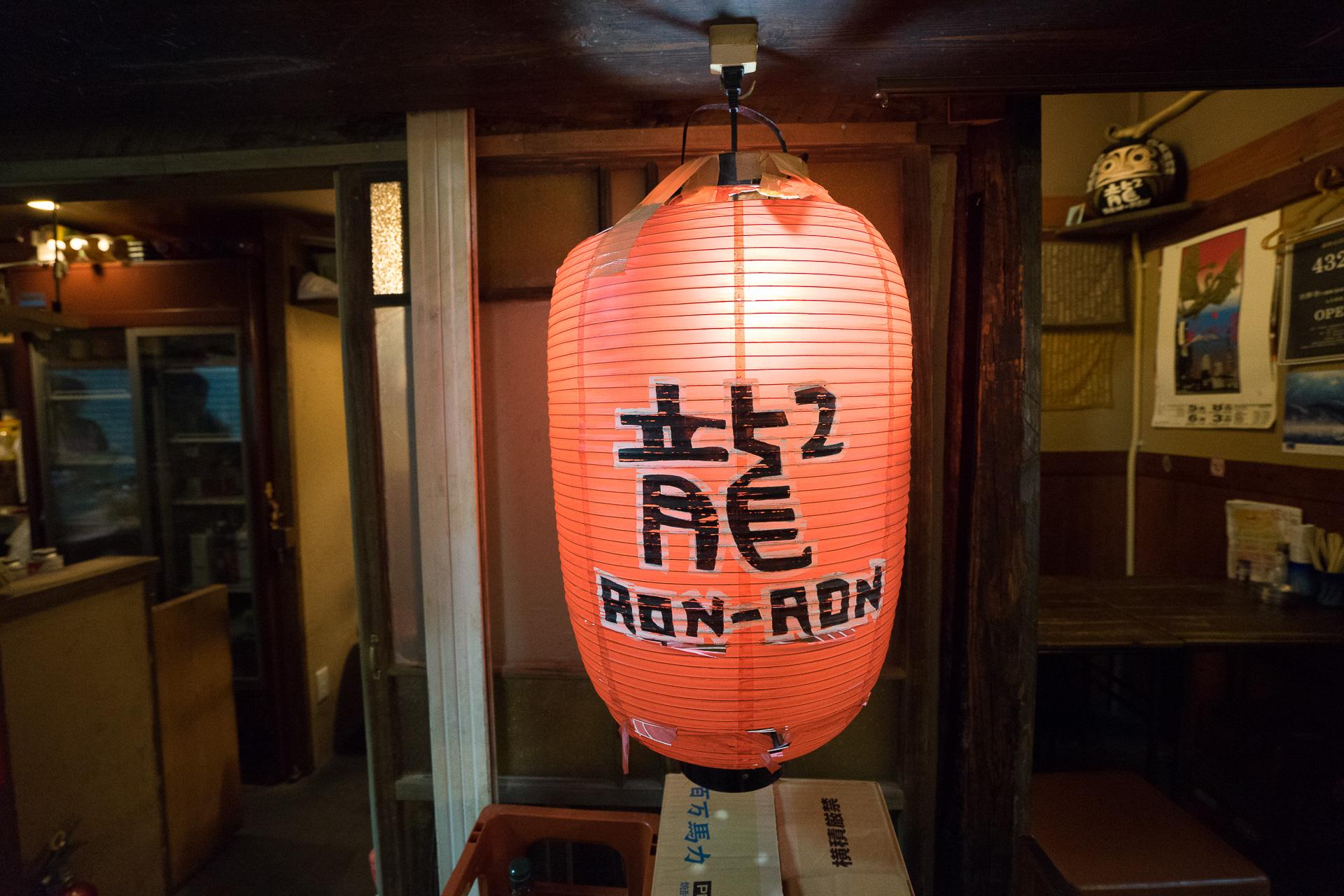 吉祥寺 ハモニカ横丁 龍 RON-RON