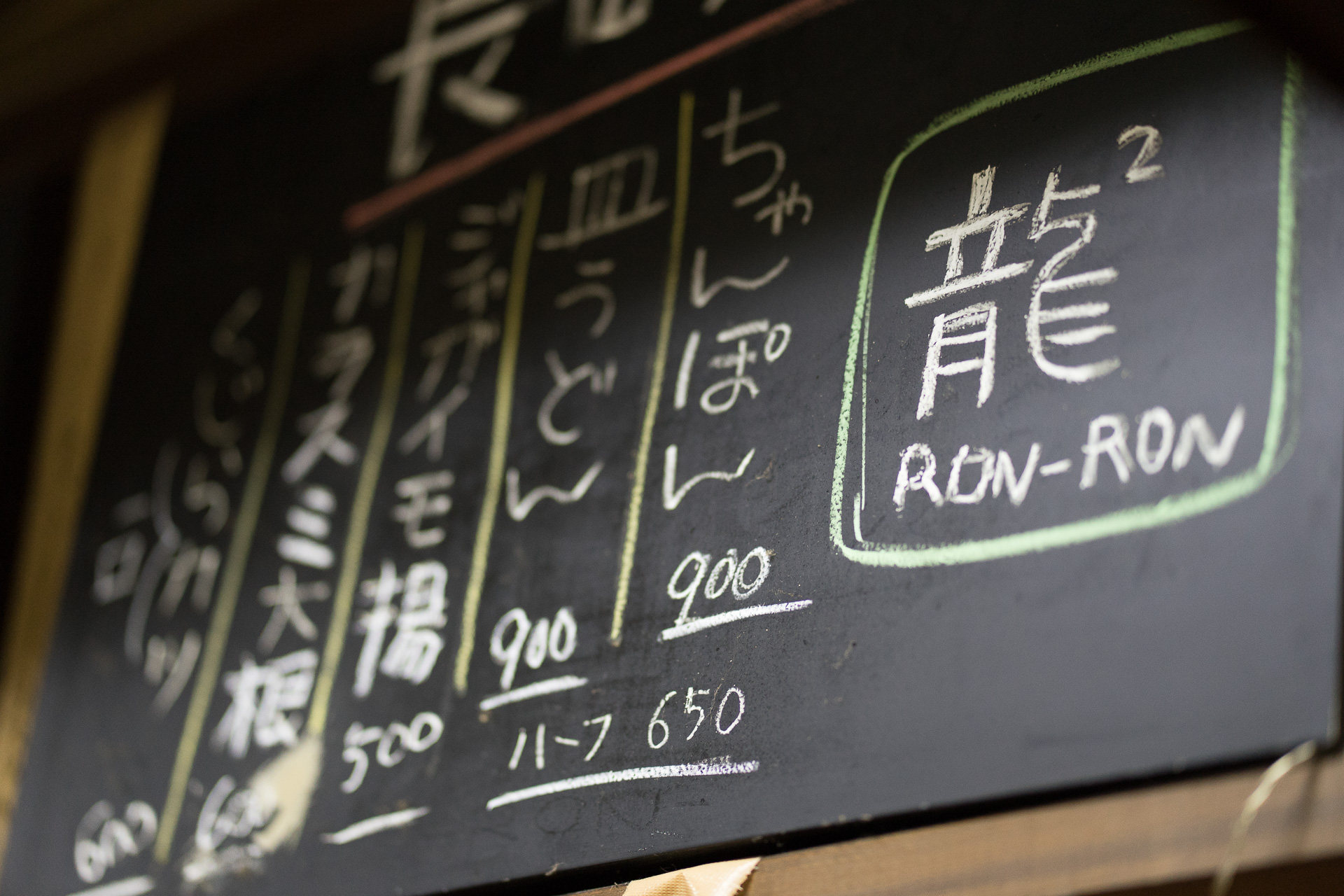 吉祥寺 ハモニカ横丁 龍 RON-RON メニュー